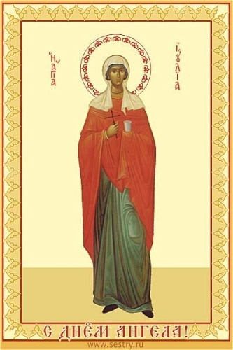 Открытка день ангела юлии
